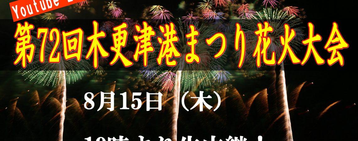 第72回木更津港まつり花火大会生中継