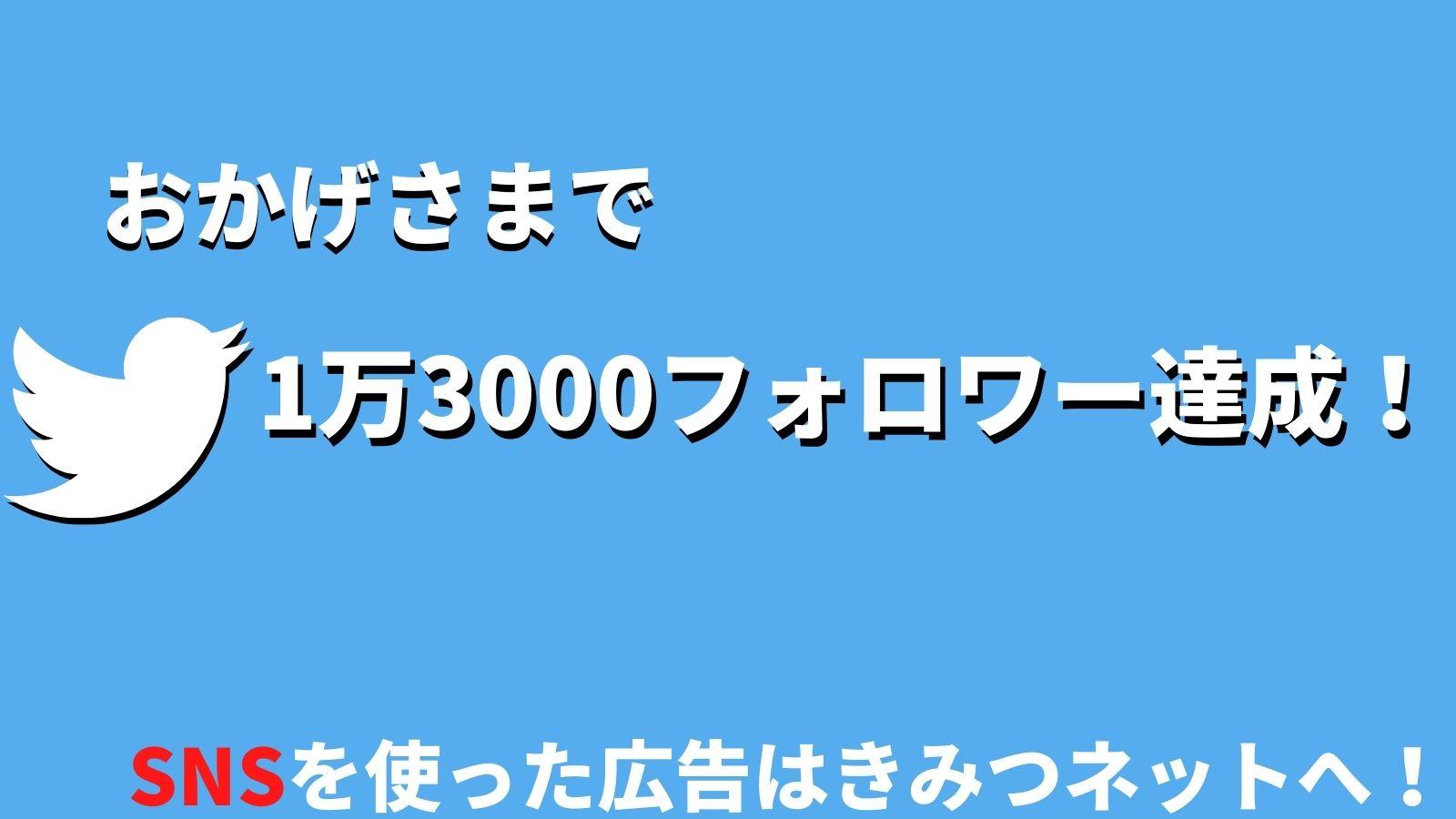 きみつネット1万3千フォロワー達成