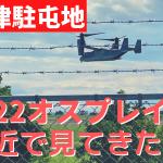 木更津オスプレイ飛行訓練
