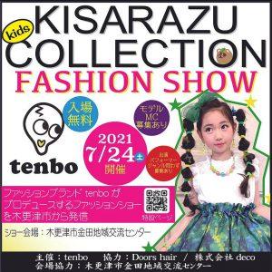 木更津キッズコレクションファッションショー