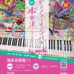 木更津駅ピアノフェスティバル