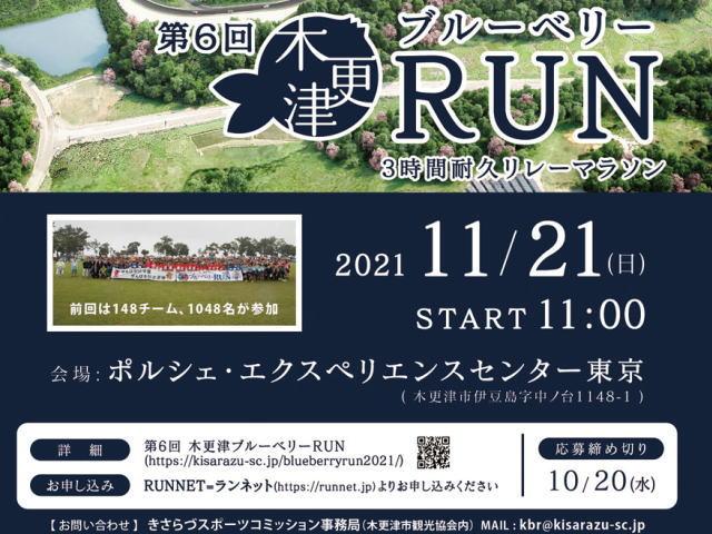 木更津市のマラソン大会ブルーベリーRUN