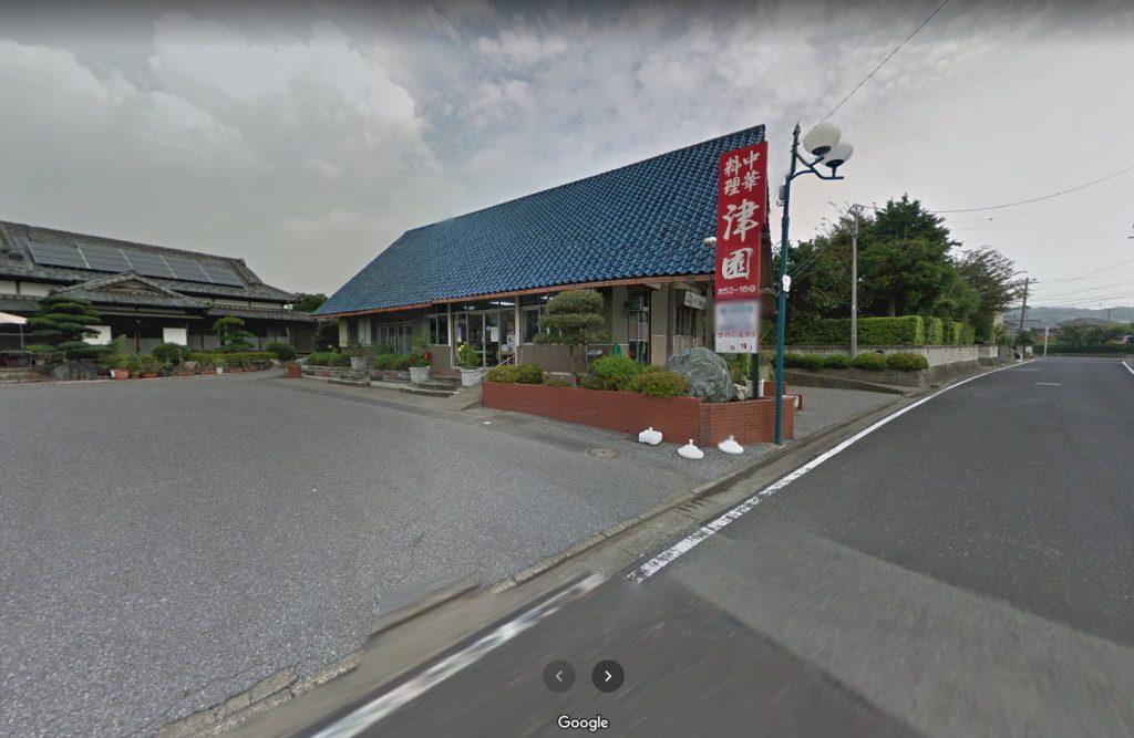 閉店した君津市の中華料理店「津園」